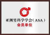 亚洲男科学学会(ASA)会员单位