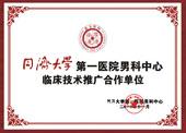 同济大学合作单位